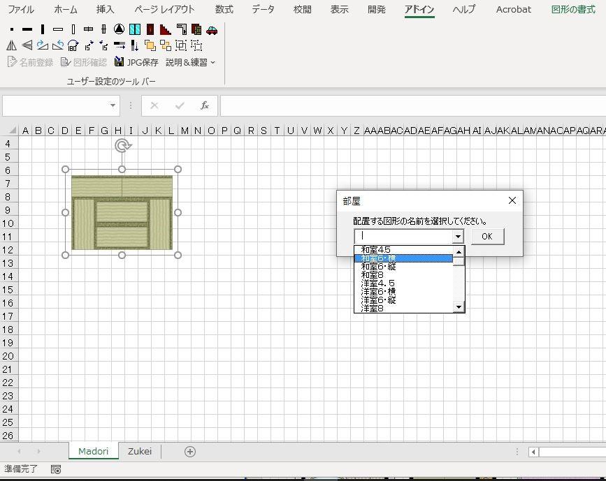 Excel DE 間取り図 部屋の配置