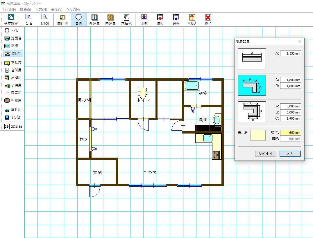 Myプランナー 家具や設備の配置