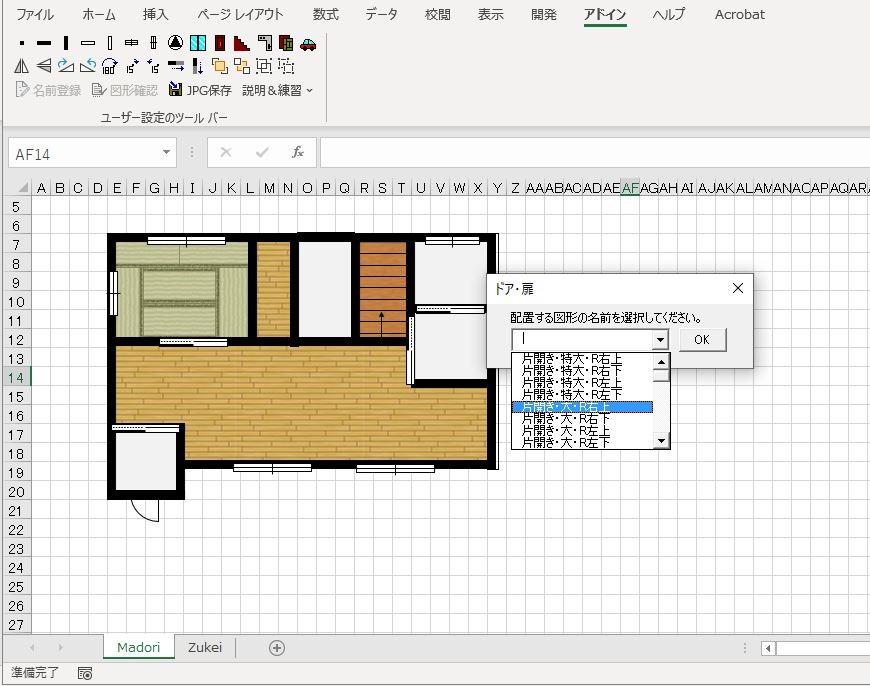 Excel DE 間取り図 建具の配置