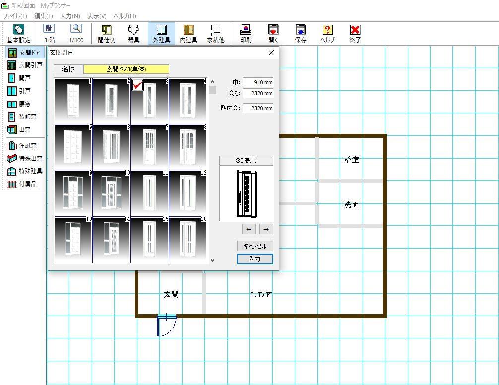 Myプランナー 建具の配置