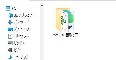 『Excel DE 間取り図』ダウンロード