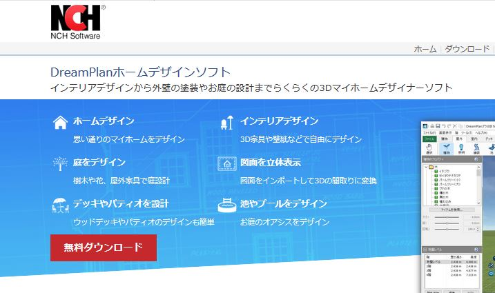 DreamPlan間取りソフト 無料ダウンロードボタン
