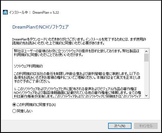 DreamPlan間取りソフト 使用許諾規約画面