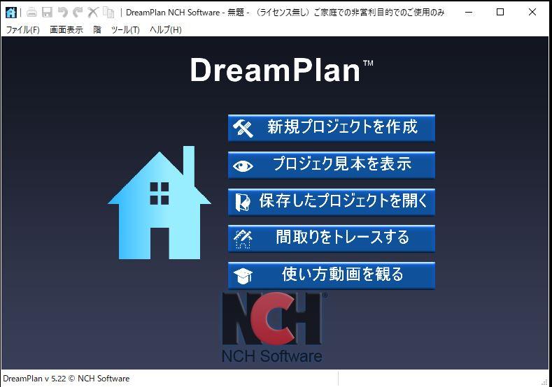 DreamPlan間取りソフト 新規プロジェクト作成画面