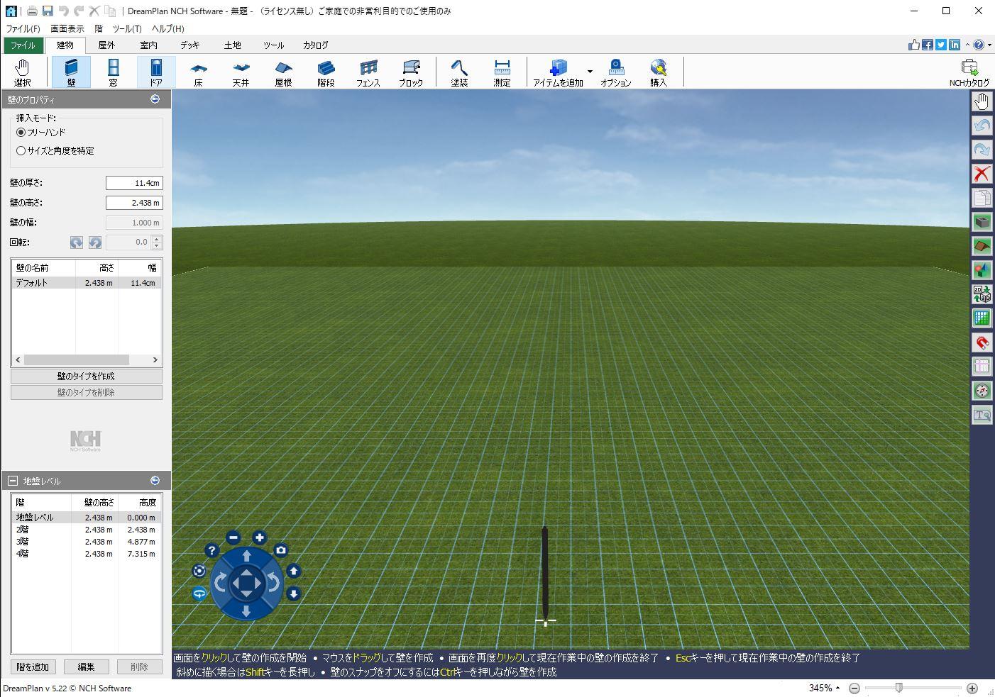 DreamPlan間取りソフト 新規プロジェクト作成画面2
