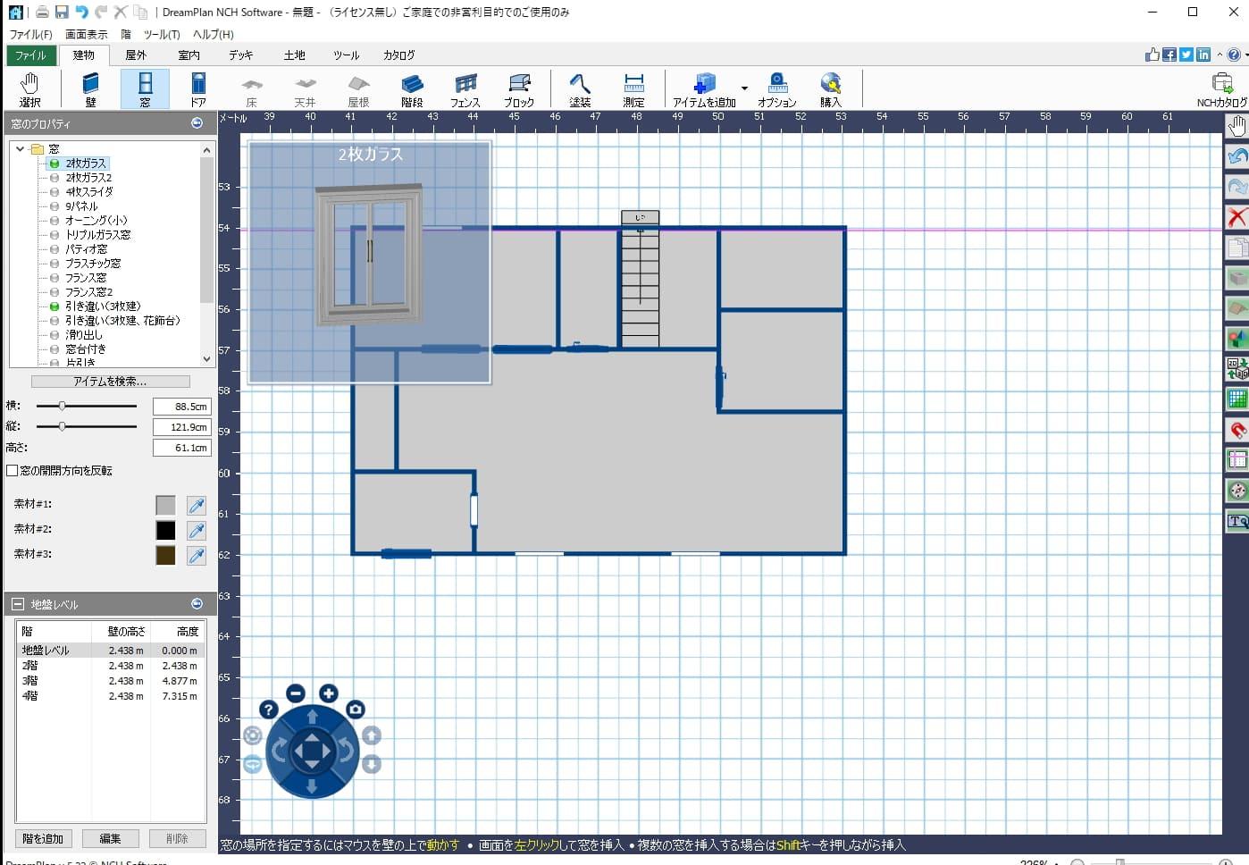 DreamPlan間取りソフト 建具の配置画面