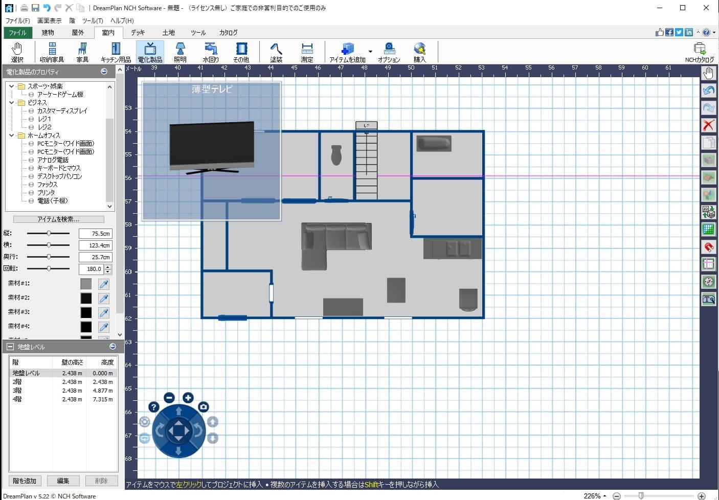 DreamPlan間取りソフト 家具や設備の配置画面
