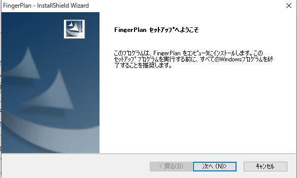 FingerPlan Install Shield Wizard