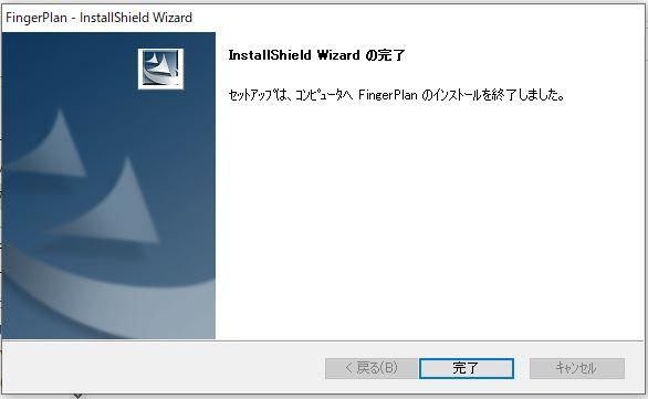FingerPlan Install Shield Wizardの完了画面