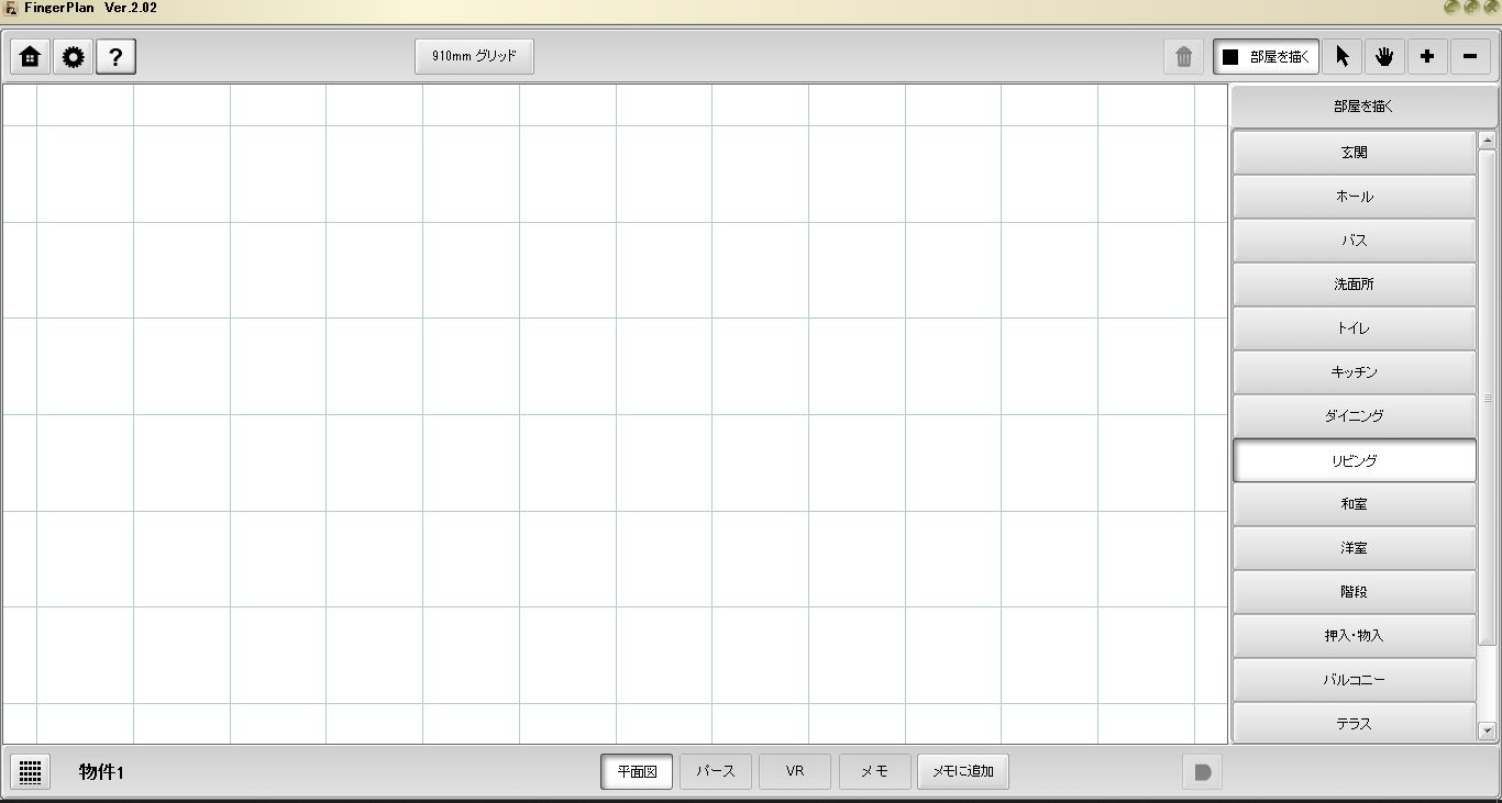 FingerPlan 間取り図作成画面