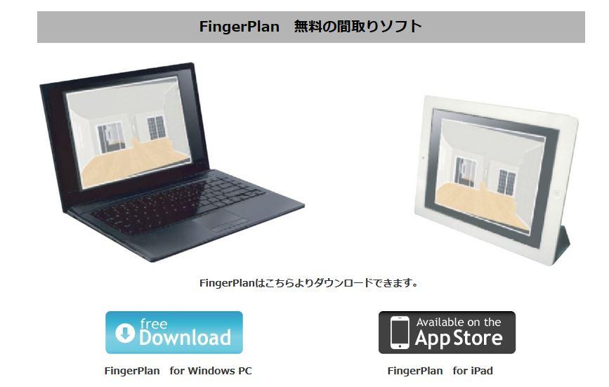 FingerPlan 無料ダウンロードボタン
