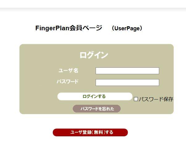 FingerPlan ユーザー登録ボタン