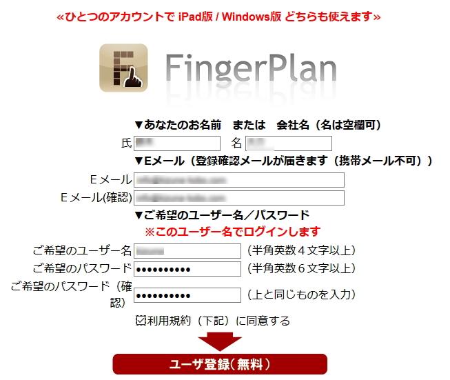 FingerPlan ユーザー登録画面