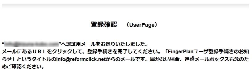 FingerPlan ユーザー登録確認画面
