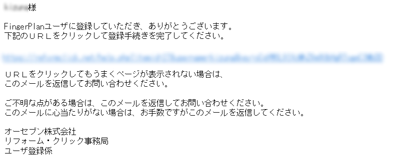 FingerPlan ユーザー登録時に届くメール