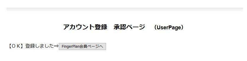FingerPlan 承認ページ画面