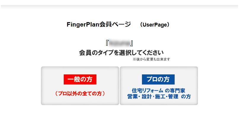 FingerPlan 会員ページ選択画面