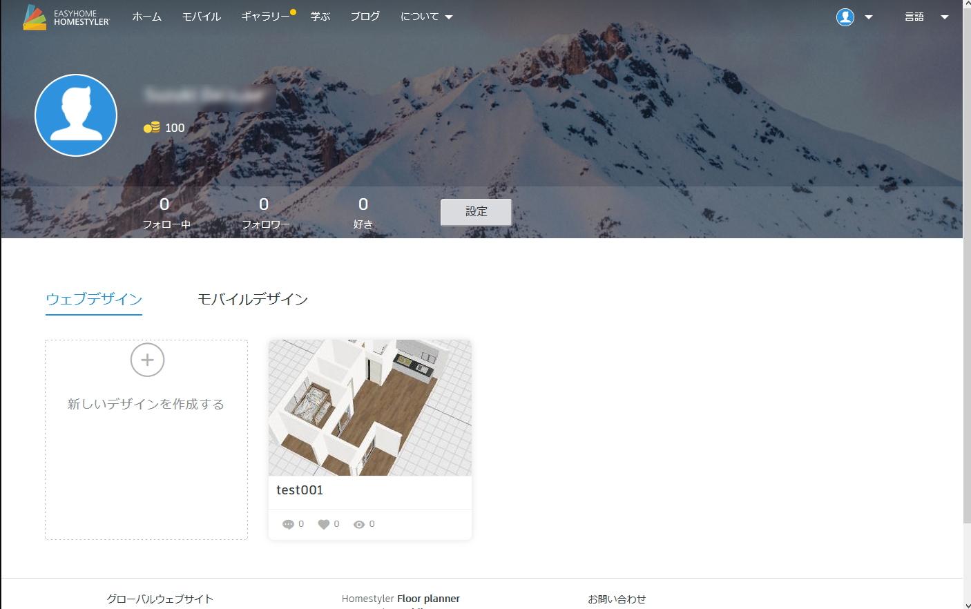homestyler 「私のデザイン」で管理