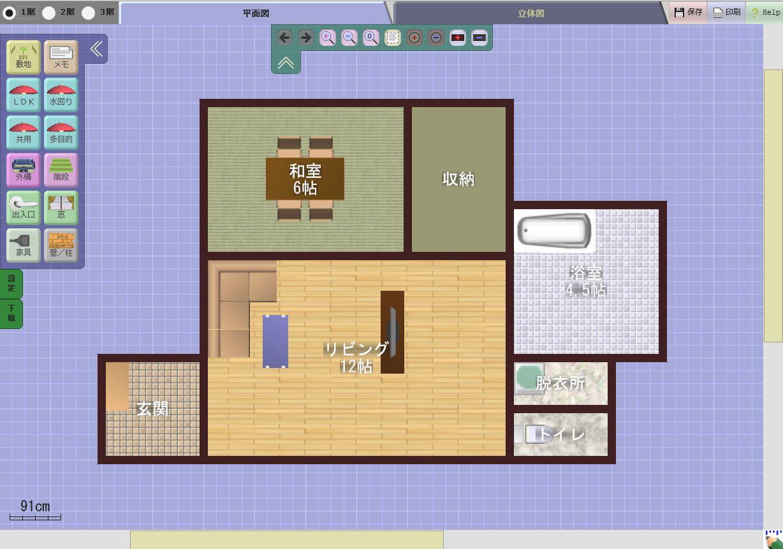 『住宅間取り設計』で作成した間取図サンプル①