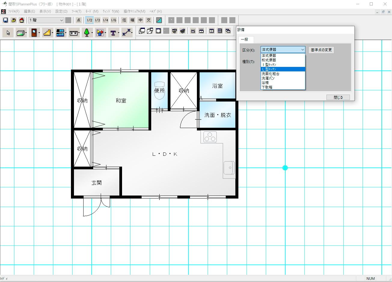 間取りPlannerPlus 家具や設備の配置
