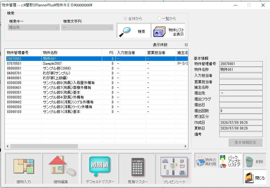 間取りPlannerPlus データの保存と管理