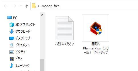 間取りPlannerPlus(フリー版)セットアップをダブルクリック