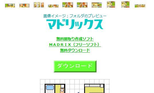 無料間取り作成ソフトMADRIX ダウンロードリンク