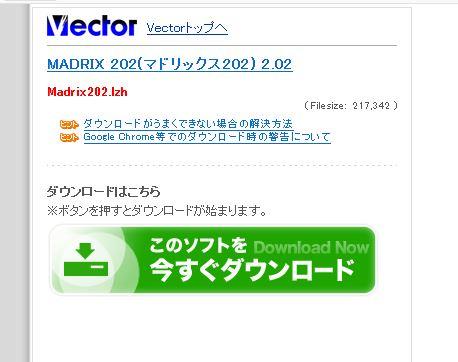 無料間取り作成ソフトMADRIX ダウンロード画面