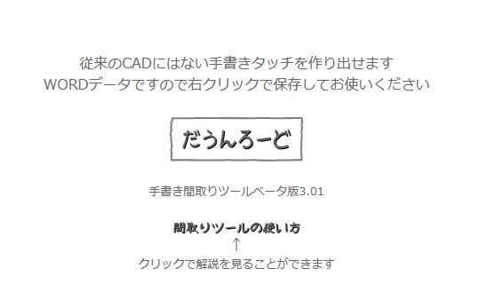 手書きマドリックス3.01ベータ版 ダウンロード画面