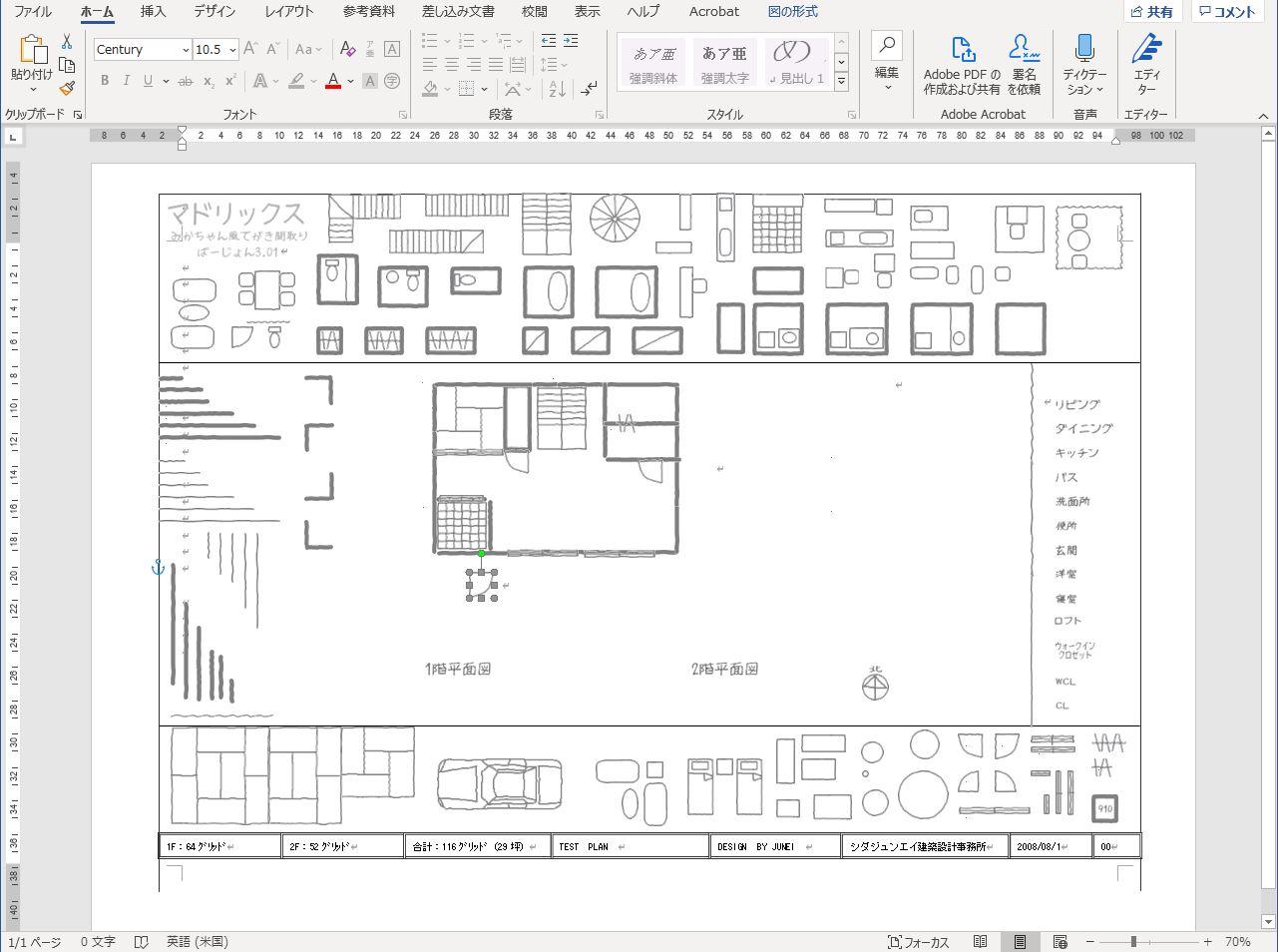 手書きマドリックス3.01ベータ版 建具の配置