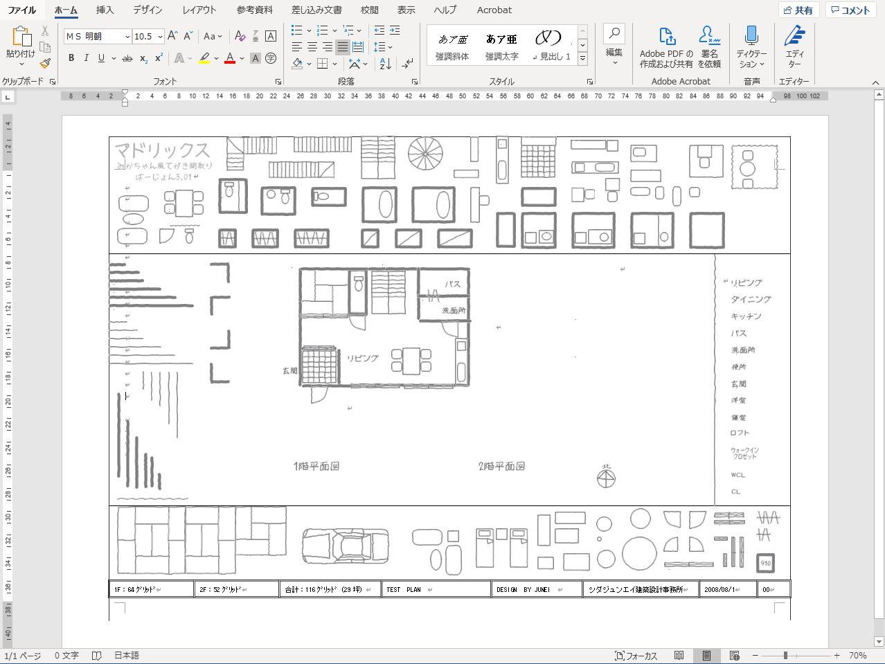 手書きマドリックス3.01ベータ版 家具や設備の配置