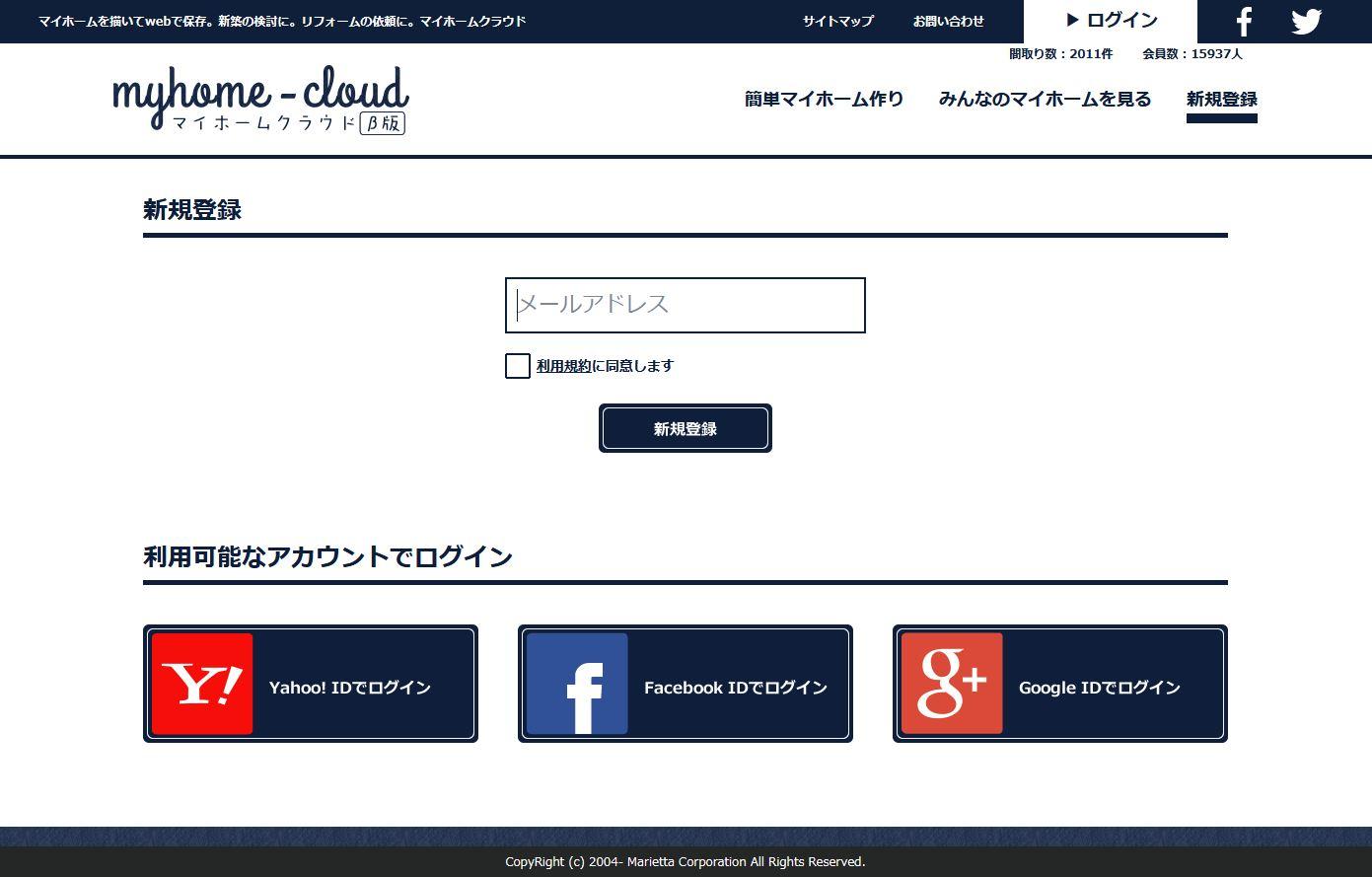 マイホームクラウド 公式ページの新規登録からユーザー登録する