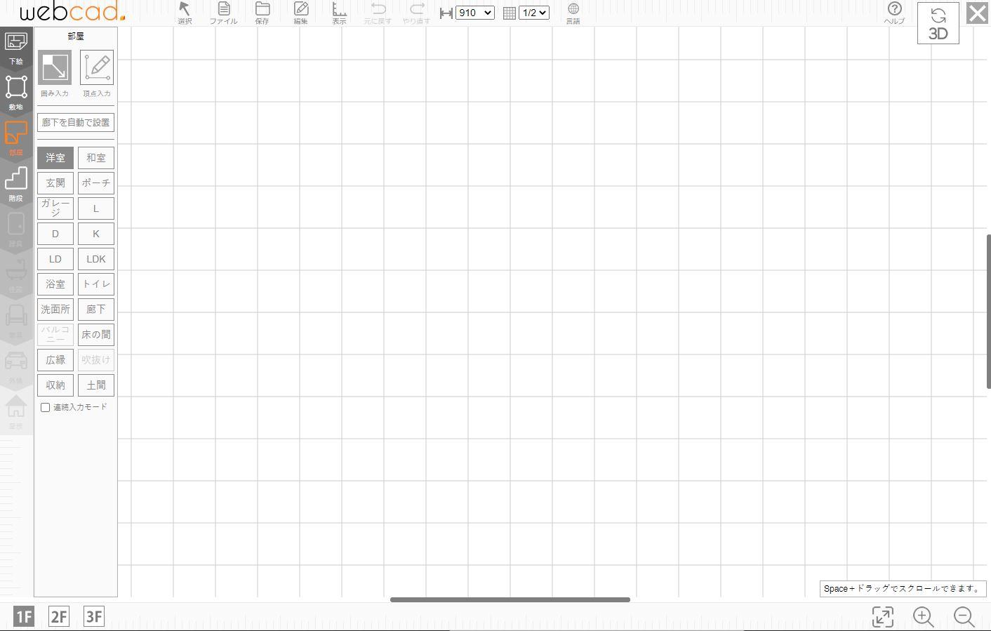マイホームクラウド 新規図面作成をクリックすると間取り図が作成可能に