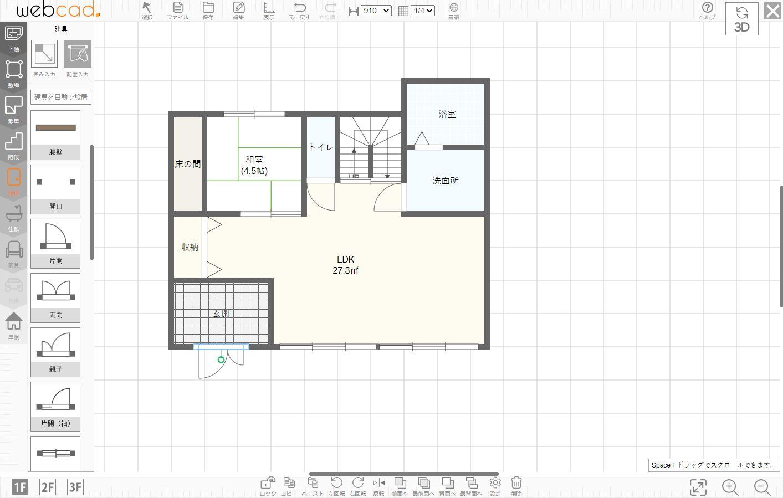 マイホームクラウド 建具の配置