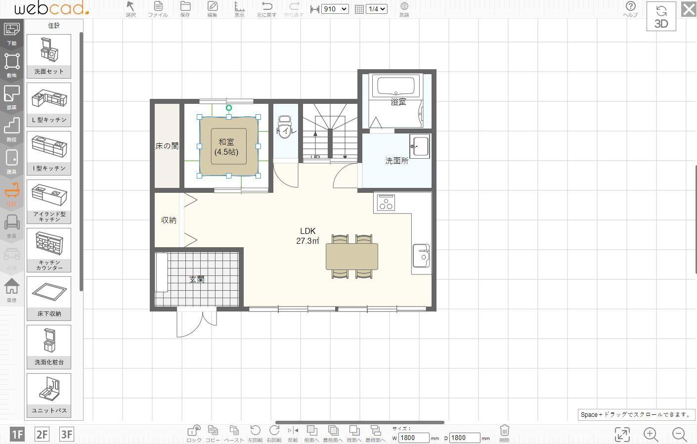 マイホームクラウド 家具や設備の配置