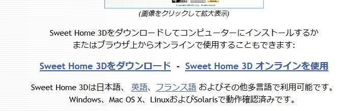 「Sweet Home 3Dをダウンロード」をクリック