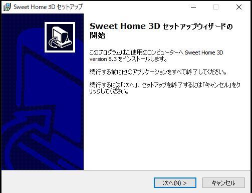 Sweet Home 3D セットアップウィザードの開始画面