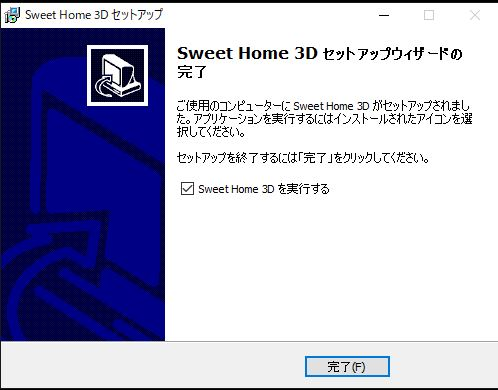 Sweet Home 3D セットアップウィザードの完了画面