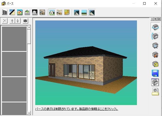 イエスマイハウス2010フリー版 3D表示