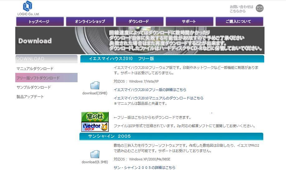 イエスマイハウス2010フリー版 セットアップファイルをダウンロード