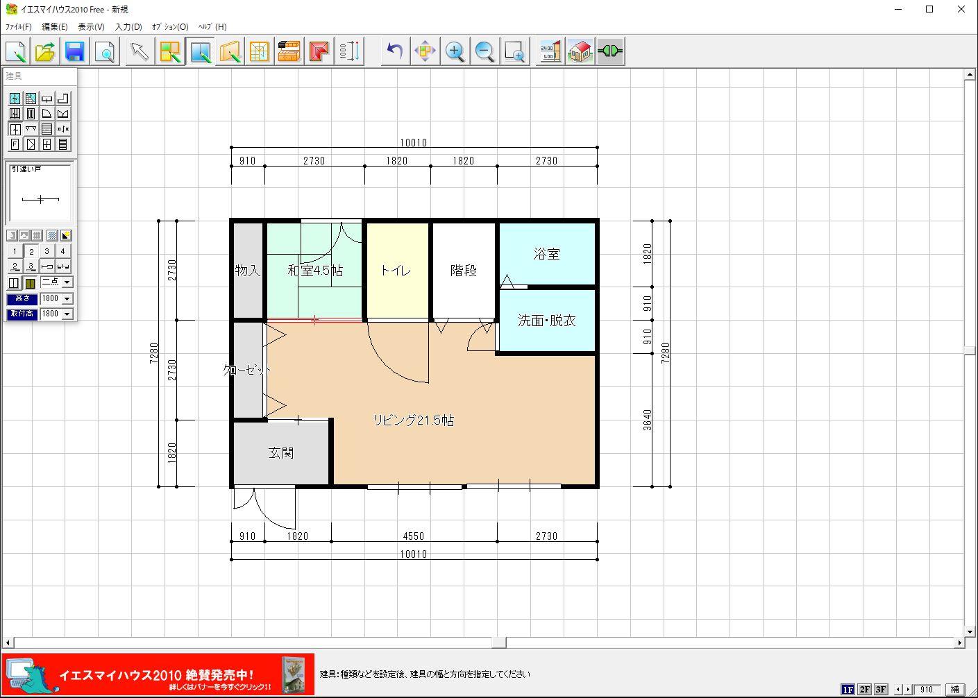 イエスマイハウス2010フリー版 建具の配置