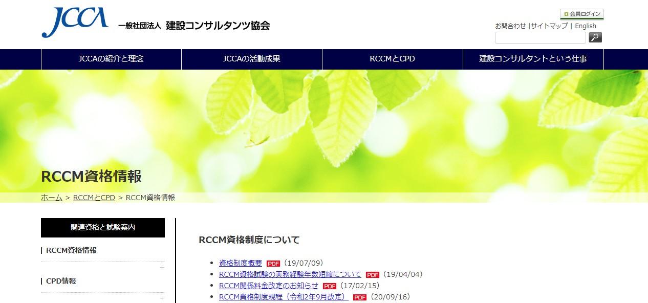 RCCM資格試験