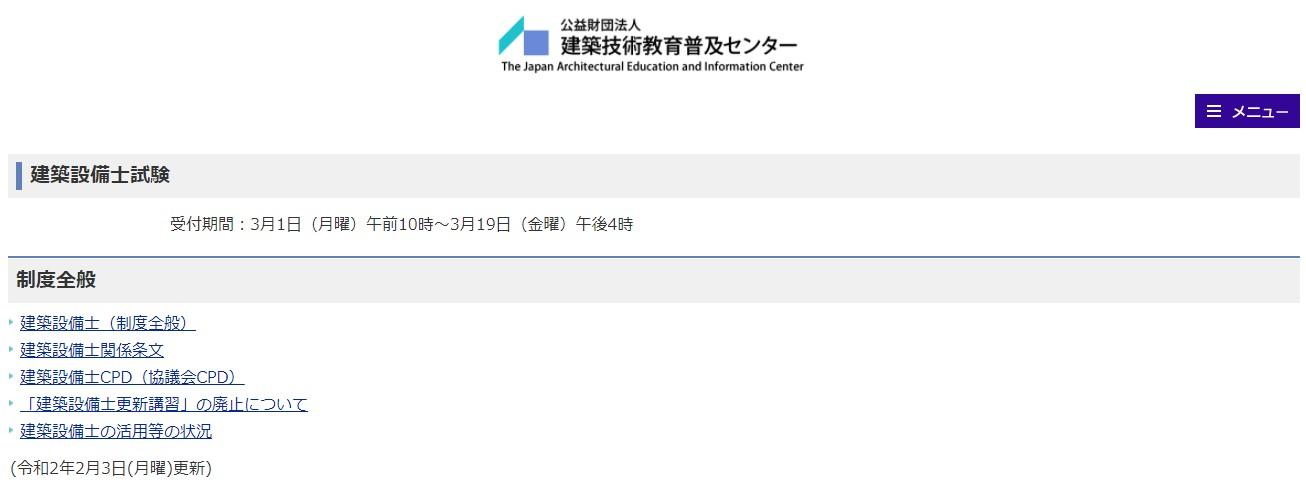 建築設備士資格