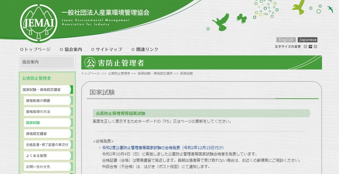 公害防止管理士資格試験