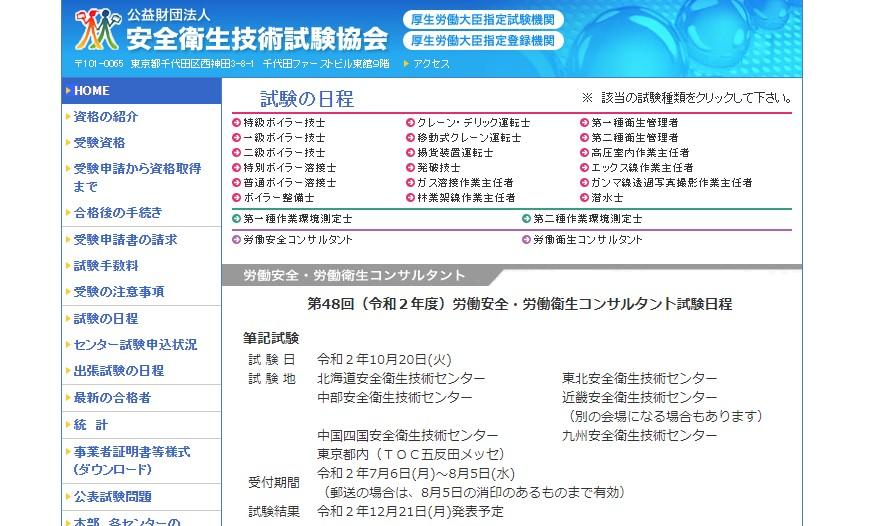 労働安全コンサルタント資格試験